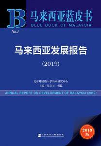 马来西亚发展报告(2019)