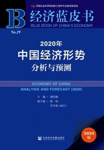 2020年中国经济形势分析与预测