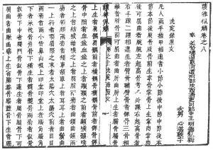 图37 《读律佩觿》的《洗冤录原文》