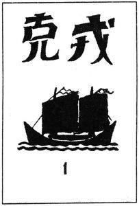 图2 《戎克》第1期封面