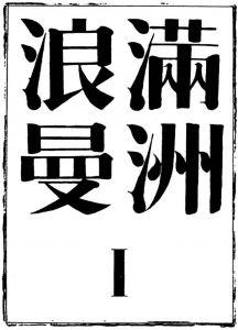 图10 《满洲浪漫》第1期封面