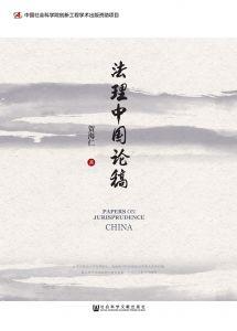 法理中国论稿