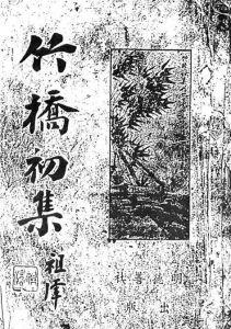 图8-2 《竹桥初集》