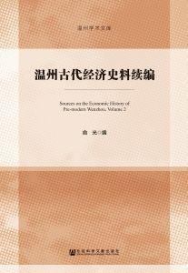 温州古代经济史料续编