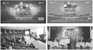 图片5 首都青年创新创业大赛