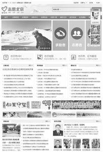 """图片5 """"志愿北京""""信息平台"""