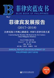 菲律宾发展报告(2017-2018)