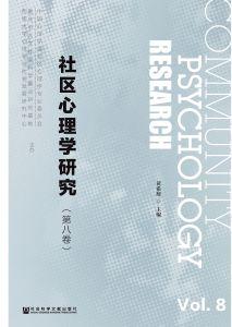 社区心理学研究(第八卷)