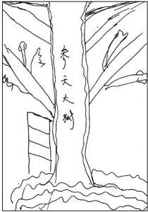 图1 小A树图