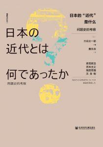 """日本的""""近代""""是什么"""