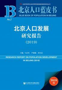 北京人口发展研究报告(2019)