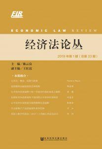 经济法论丛 2019年第1期(总第33期)