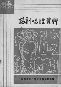 《扬剧唱腔资料》书影