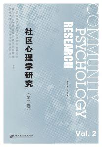 社区心理学研究(第二卷)