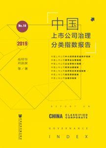 2016年中国上市公司企业家能力指数排名