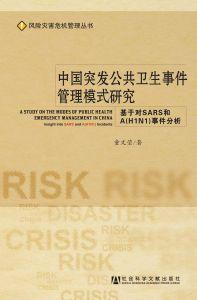 中国突发公共卫生事件管理模式研究