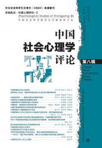 中国社会心理学评论  第八辑