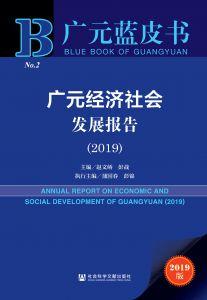 广元经济社会发展报告(2019)