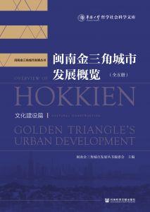 闽南金三角城市发展概览(全五册)