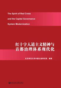 红十字人道主义精神与首都治理体系现代化