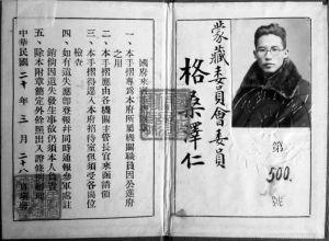 """图7-1 格桑泽仁的""""国民政府来宾出入证""""(1931年)"""