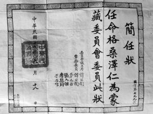 """图7-2 格桑泽仁的""""简任状""""(1928年)"""