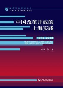 中国改革开放的上海实践(1978~2018)
