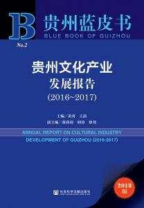 贵州文化产业发展报告(2016-2017)
