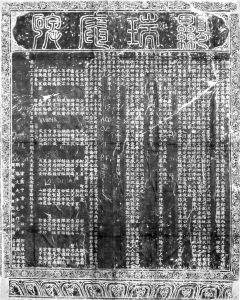 显瑞庵碑铭文,景统三年(1500)(汉喃院拓本)