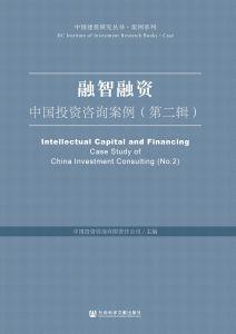 融智融资——中国投资咨询案例(第二辑)