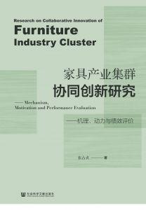 家具产业集群协同创新研究——机理、动力与绩效评价