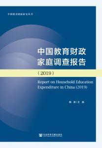 中国教育财政家庭调查报告(2019)