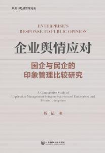 企业舆情应对——国企与民企的印象管理比较研究
