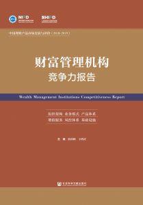 财富管理机构竞争力报告