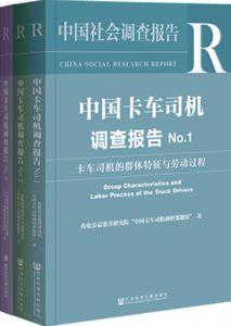 中国卡车司机调查报告No.1~No.3(全三册优惠套装)