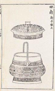图1-2 (宋)吕大临《考古图》内页