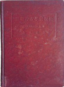 图1-4 郭沫若译《美术考古学发现史》书影