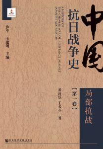 中国抗日战争史(第1卷·局部抗战)