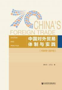 中国对外贸易体制与实践(1949-2019)