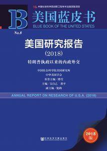 美国研究报告(2018)