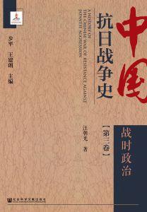 中国抗日战争史(第3卷·战时政治)