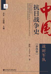 中国抗日战争史(第4卷·战时军队)