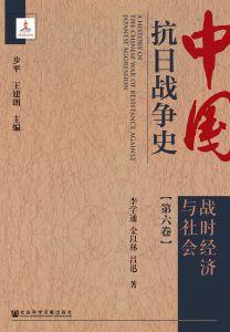 中国抗日战争史(第6卷·战时经济与社会)