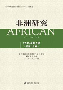非洲研究2019年第2卷(总第15卷)