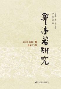郭沫若研究(2019年第1辑总第15辑)