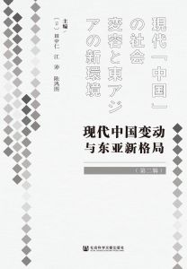 现代中国变动与东亚新格局(第二辑)