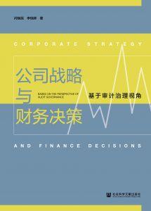 公司战略与财务决策:基于审计治理视角