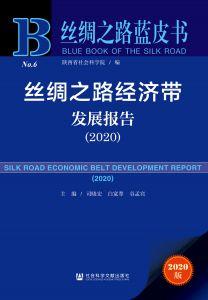 丝绸之路经济带发展报告(2020)