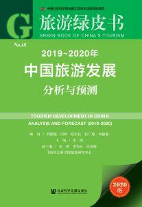 2019-2020年中国旅游发展分析与预测