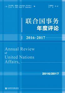 联合国事务年度评论:2016-2017